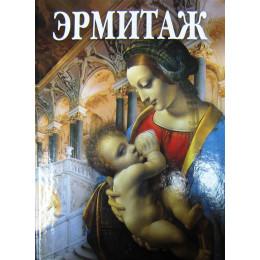 Эрмитаж: прогулка по залам и галереям (рус.яз.)