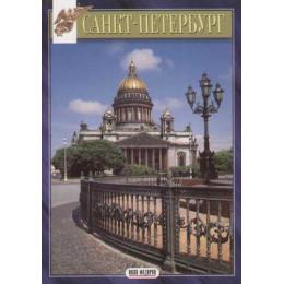 Санкт-Петербург: Миниальбом. (На рус.яз.)