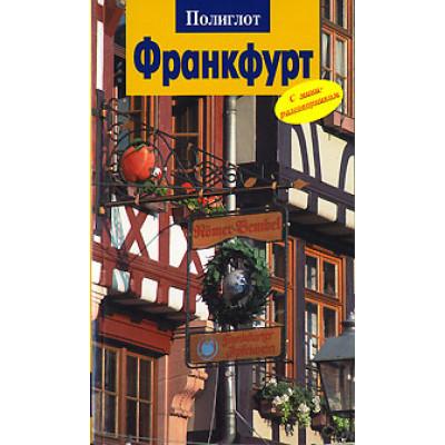 Франкфурт: путеводитель