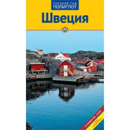 Швеция: путеводитель с мини-разговорником