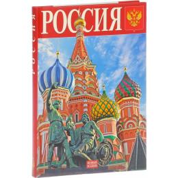 Россия (альбом)