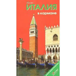 Италия в кармане: справочник-путеводитель