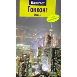 Гонконг. Макао. Путеводитель с мини-разговорником