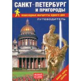 Санкт-Петербург и пригороды. Пешеходные маршруты