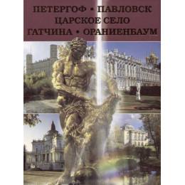 Петергоф, Павловск, Царское село, Гатчина, Ораниенбаум. (На рус.яз.)