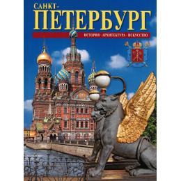 Санкт-Петербург. Буклет
