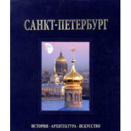 Санкт-Петербург (на анг.яз.)