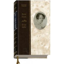 Анна Керн: Жизнь во имя любви