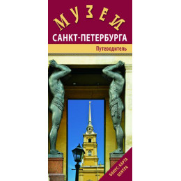 Музеи Санкт-Петербурга. Путеводитель
