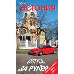 Эстония. Отпуск за рулем