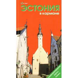 Эстония в кармане