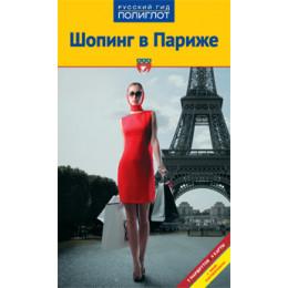 Шопинг в Париже: Путеводитель