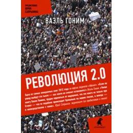 Книга перемен. Революция 2.0: Документальный роман