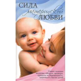Сила материнской любви