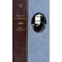 Александр Солженицын: борец и писатель