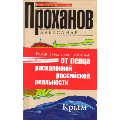 Крым: роман