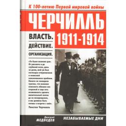 Черчиль 1911-1914. Власть. Действие. Организация. Незабываемые дни