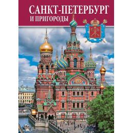Санкт-Петербург и пригороды. Альбом (русск.яз.) Бордовый