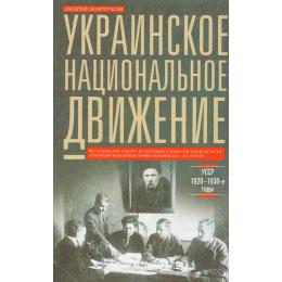 Украинское национальное движение