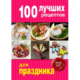 100 лучших рецептов для праздника