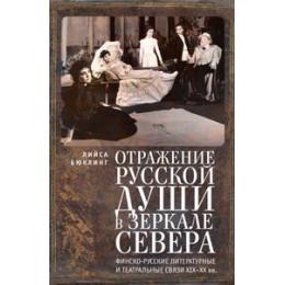Отражение русской души в зеркале