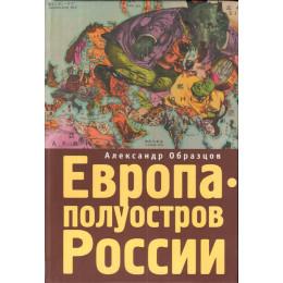 Европа - полуостров России. Сцены и соответствия