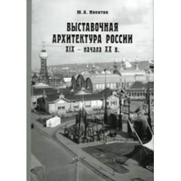 Выставочная архитектура России XIX- начала ХХ в