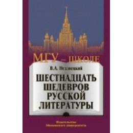 Шестнадцать шедевров русской литературы