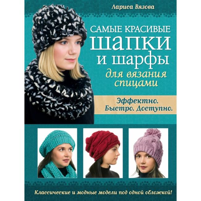 самые красивые шапки и шарфы для вязания спицами вязова лн