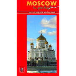Mosсow in pocket