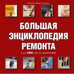 Большая книга ремонта