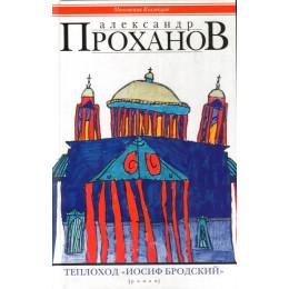 Теплоход ''Иосиф Бродский''