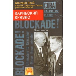 Карибский кризис. 50 лет спустя