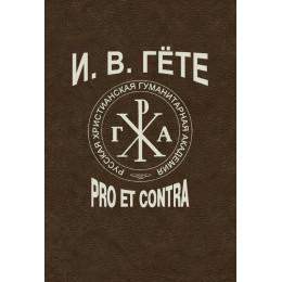 Гете И.В.: pro et contra, антология