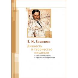 Е. И. Замятин. Личность и творчество писателя в оценках отечественных и зарубежных исследователей