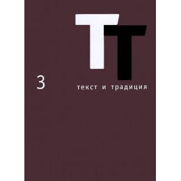 Текст и традиция. Альманах. Том 3