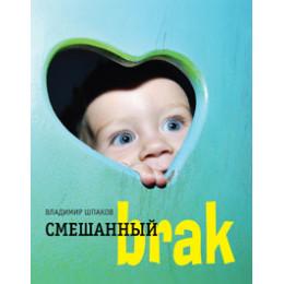 Смешанный brak