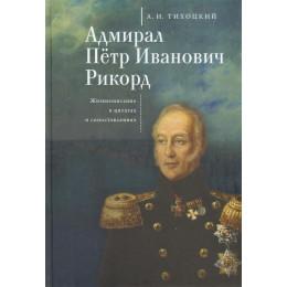 Адмирал Петр Иванович Рикорд. Жизнеописание в цитатах и сопоставлениях