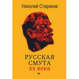 Русская смута 20-ого века