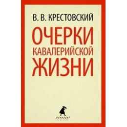 Очерки кавалерийской жизни. От штаба до зимних квартир