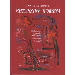 Интереснее пешком. Тридцать три стихотворения и три рассказа о Ленинграде-Петербурге