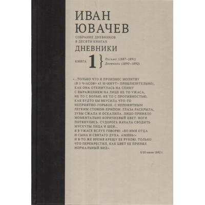 Собрание  дневников в десяти книгах (книги 1-2)