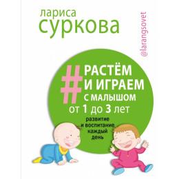 Растем и играем с малышом (от 1 до 3 лет)