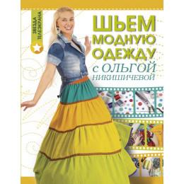 Шьем модную одежду с О.Никишичевой