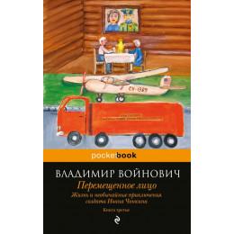 Перемещенное лицо. Жизнь и необычайные приключения солдата Ивана Чонкина