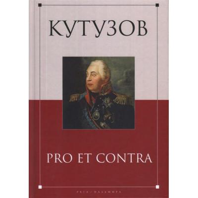 Кутузов: pro et contra. Образ Кутузова в культурной памяти об Отечестенной войне 1812 года