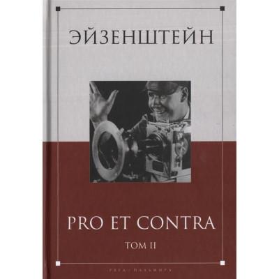 Эйзенштейн: pro et contra (в 2 тт., том 2)
