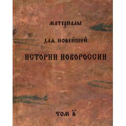 Материалы для новейшей истории Новороссии. Т.2. Крематорские тетради