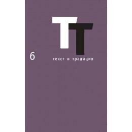 Текст и традиция. Альманах. Том 6