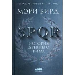 SPQR: История Древнего Рима
